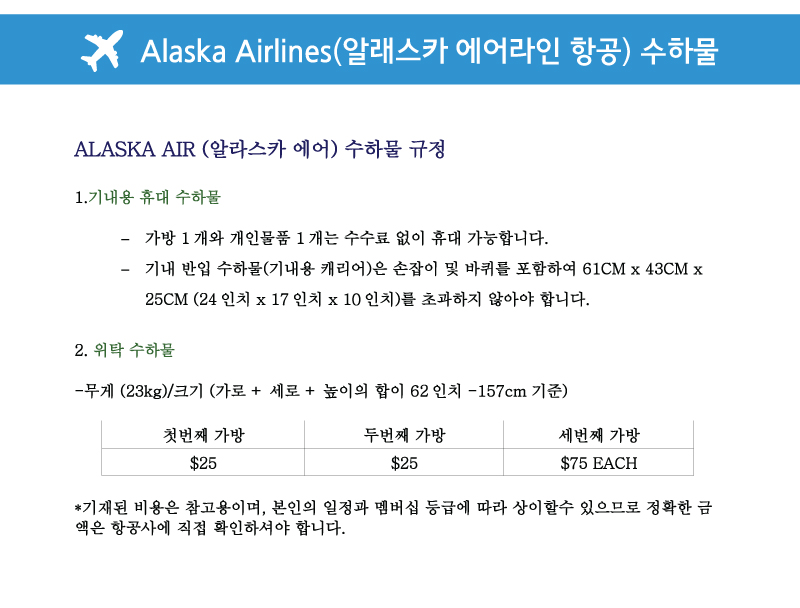 Https Www Alaskaair Com Content Travel Info Baggage Checked Bags